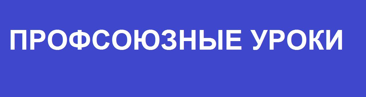 -ПРОФСОЮЗНЫЕ.png