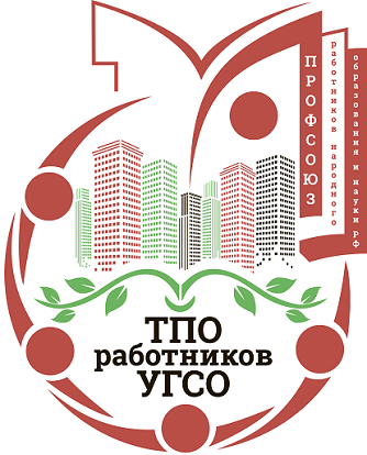 МОО-ТПО работников УГСО МГО Профсоюза образования