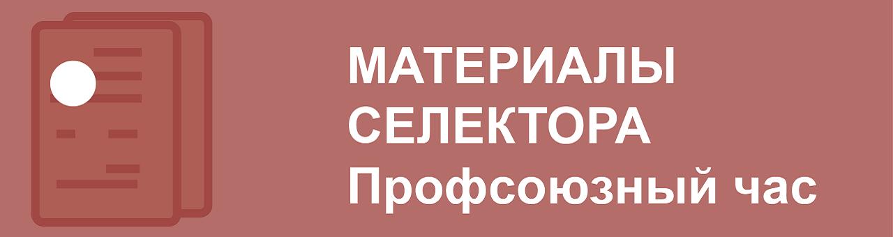 -селектора-1_1.png