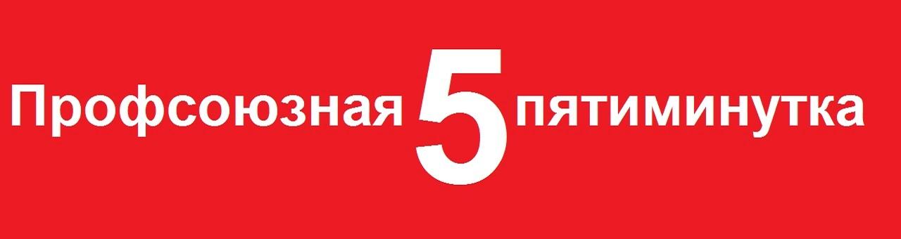 5минутка.jpg