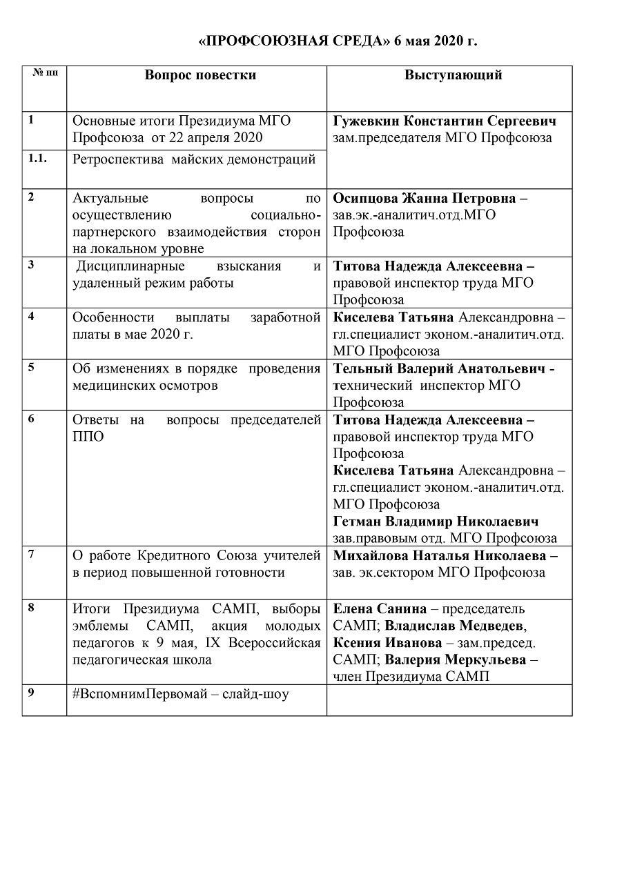 Povestka_06.05.20