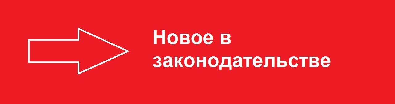 -в-законодательстве.jpg