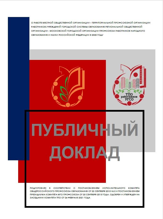 ПД_2020