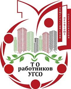 ТО УГСО МГО Общероссийского Профсоюза образования